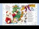 Детские популярные стихи про Новый год, Деда Мороза