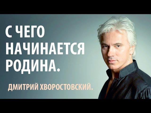 Д. А. Хворостовский. С чего начинается Родина.