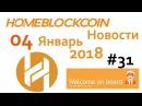 HomeBlockCoin Ввод и вывод монет на внутренней бирже Подробная инструкция 04 01 2018