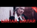 ХИТ 2017- 2018 / ДИМА ПАЗЫЛОВ АЙТУРГАН САПАРОВА - ЫЙЛАЙ, ЫЙЛАЙ (БУЙ БУЙ)