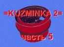 =КUZMINKA 2= 5 часть Варочная ракетная печь ROСKET STOVE