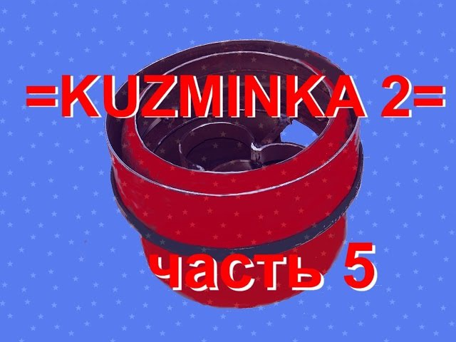 =КUZMINKA 2= (5 часть) Варочная ракетная печь (ROСKET STOVE)