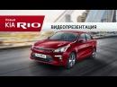KIA Rio 2017 | Видеопрезентация