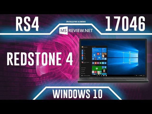 Windows 10 Build 17046 – Edge, Меню Пуск, Emoji