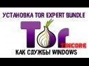 Установка Tor Expert Bundle как службы Windows