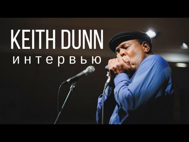Keith Dunn interview Интервью с Китом Данном