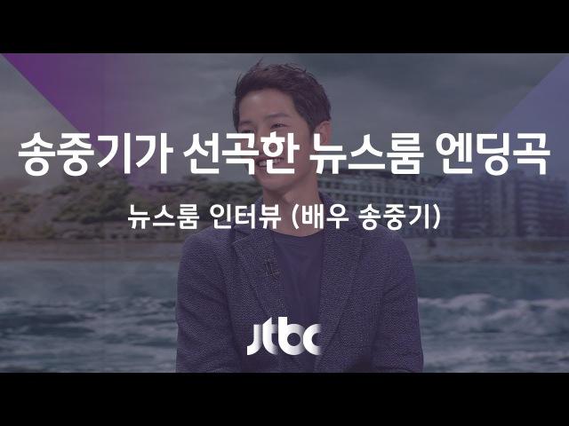 [인터뷰] 송중기, 연인 송혜교 위해 '쉘부르의 우산' 엔딩곡 선택