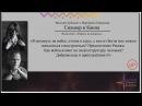 Боги и человек на войне. Видео-блог Сильвера и Каины. Выпуск 17