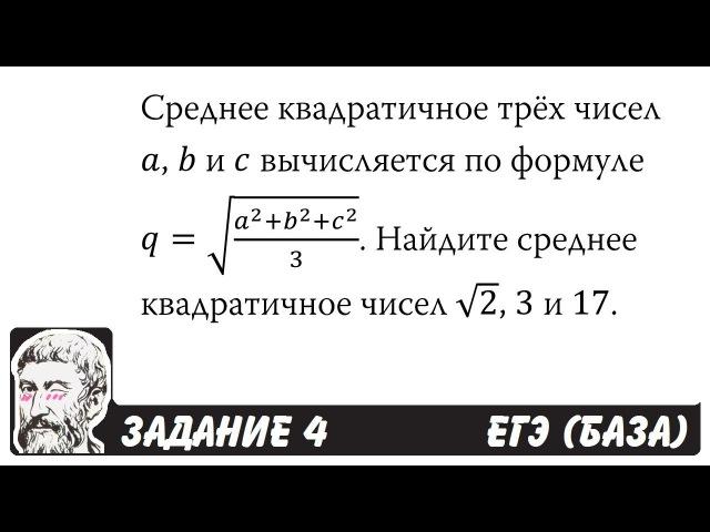 🔴 Среднее квадратичное трёх чисел a, b и c ... | ЕГЭ БАЗА 2018 | ЗАДАНИЕ 4 | ШКОЛА ПИФАГОРА
