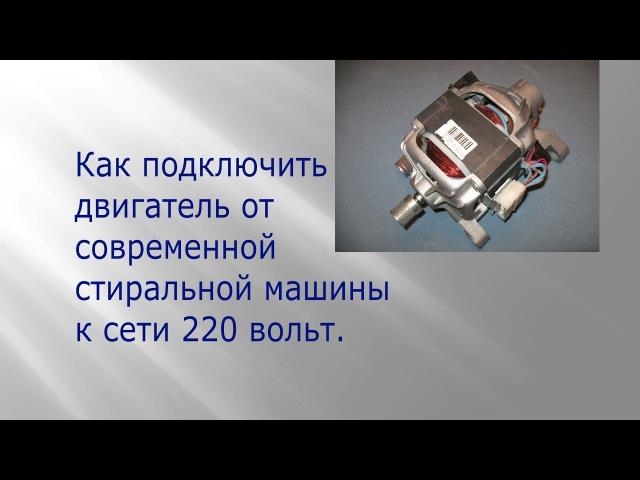 Как подключить двигатель от стиральной машины rfr gjlrk.xbnm ldbufntkm jn cnbhfkmyjq vfibys