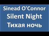 Sinead O'Connor - Silent night - текст, перевод