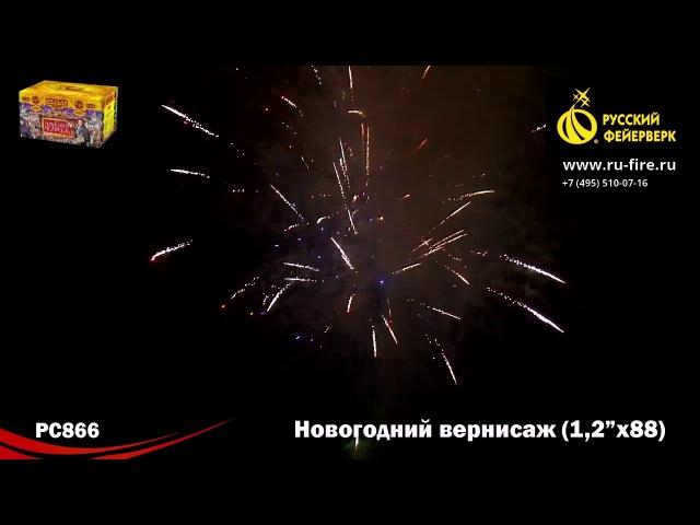 РС866 Новогодний вернисаж МОДУЛЬ