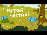 Котики, вперед! - Играй честно! (30 серия) - поучительные мультики детям
