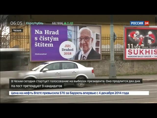Новости на «Россия 24» • Земан против Драгоша: граждане Чехии выбирают президента страны