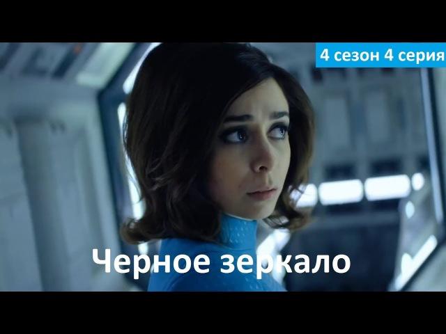 Черное зеркало 4 сезон 4 серия - Русское Промо (Озвучка, 2017) Black Mirror 4x04