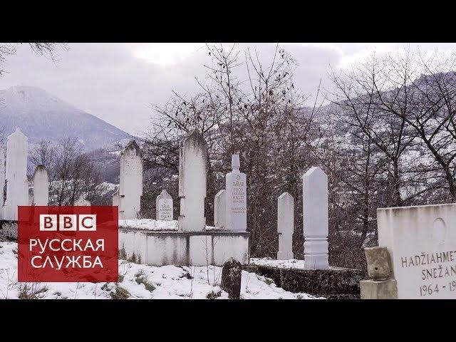Итоги трибунала по бывшей Югославии. Удалось ли восстановить справедливость?