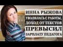 Отзыв Инны Рыжовой о Мастер Группе Артура Будовского