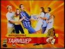 Таймшер СТС, 16.11.2006 Анонс. Кино в 21-00 на СТС