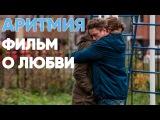 Аритмия. Фильм о любви.