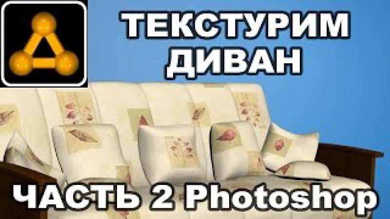 3ds Max 2017 Unwrap UVW Photoshop Текстурирование дивана часть 2