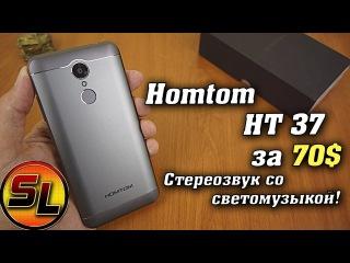 Homtom HT37 полный обзор смартфона со светомузыкой и стереозвуком! | review