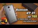 Homtom HT37 полный обзор смартфона со светомузыкой и стереозвуком! review