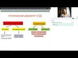 Альтернатива системного лечения атопического дерматита. Когда это возможно