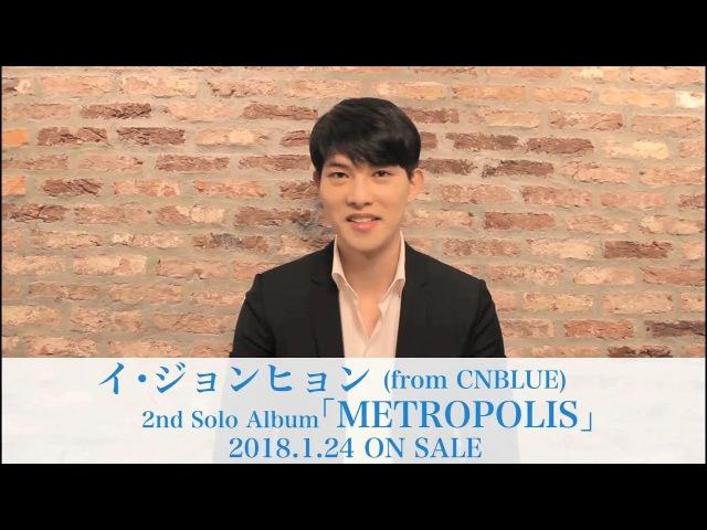 イ・ジョンヒョン (from CNBLUE) 2nd SOLO ALBUM RELEASE! コメント到着!