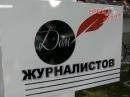 Евгений Куйвашев поздравил Дом журналистов с Днём рождения