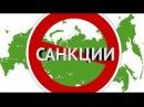 Опросы ХАСК ТВ: Оцените влияние экономических санкций на вашу жизнь и жизнь ваше