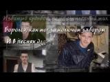 Аркадий Кобяков -  Ах_ если бы знать..
