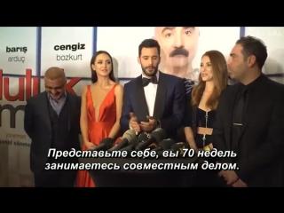 Гала-премьера в Стамбуле rus sub