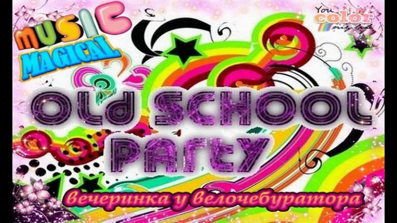 музыкальная вечеринка в стиле старой школы Live Party