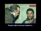 ЮМОР,  Интервью террориста ИГИЛ