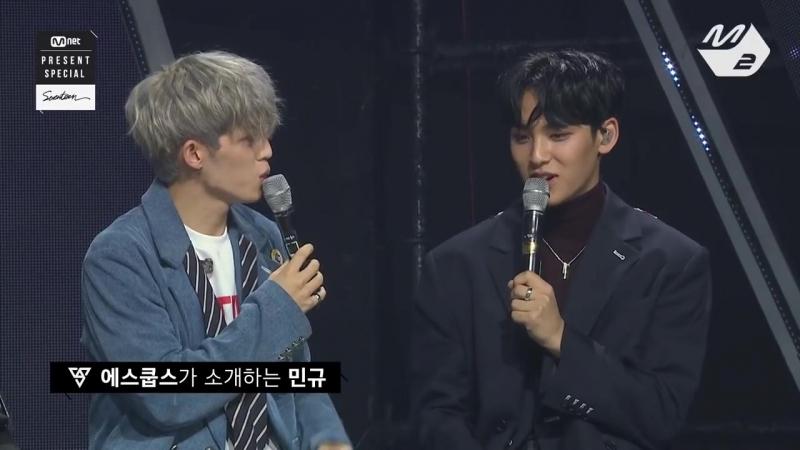 Mnet Present [Mnet Present Special] 멤버가 대신해주는 자기소개 SEVENTEEN