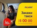 Такси максим Осинники_1