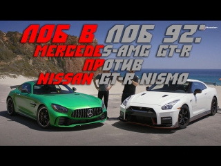 Head2Head 92 2018 Mercedes-AMG GT R vs. 2017 Nissan GT-R Nismo [BMIRussian]
