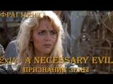 Фрагмент из 2x14 - A Necessary Evil признание Зены