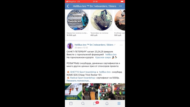 Розыгрыш бесплатного трансфера на ГК Красное озеро на 23/24/25 февраля