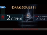 Dark Souls 2 в первый раз. Crown of the Ivory King (DLC) #2