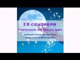 13 сентября. Ежедневный гороскоп от Юлии Кан.