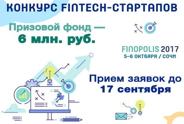 Главный конкурс финтех-стартапов зовет в Сочи на Форум Finopolis-2017!