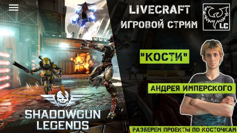Кости Shadowgun Legends: чекпоинт бета-теста
