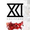 Наследие21 | Бизнес-ШОУ г. Вологда