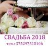 Свадебное видео украшение зала Минск фото