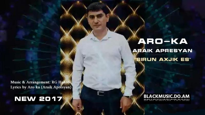 ARO-KA (ARAIK APRESYAN) - Sirun Axjik Es (Sirun Axchik Es) / Official Music Audio / (www.BlackMusic.do.am) New 2017