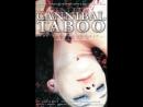 Табу Каннибала \ Cannibal Taboo (2006)