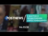06.03 | 5 фактов о продолжении «Простоквашино»