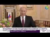 Путин поздравил женщин с 8 Марта