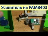 Усилитель на PAM8403